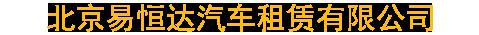北京易恒达汽车租赁有限公司