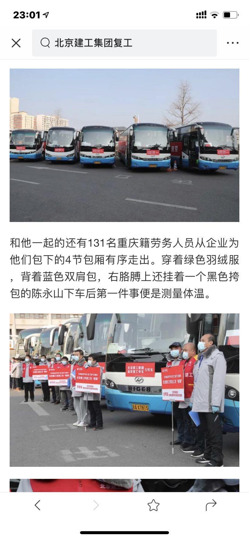 防疫工作为返京复工,北京班车租赁公司尽自己一份力!